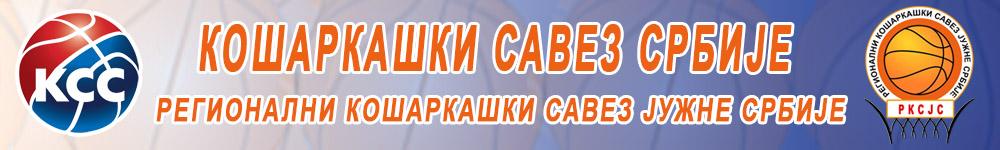 Regionalni Kosarkaski Savez Juzne Srbije
